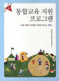 통합교육 지원 프로그램