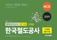 NCS 코레일 한국철도공사 사무영업(일반/수송) 봉투모의고사 찐! 5회(2020 하반기)