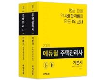 에듀윌 주택관리사 2차 기본서 세트(2020)