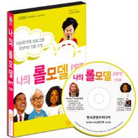 나의 롤모델 PPT(CD)