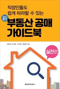 신 부동산 공매 가이드북: 실전편