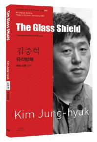 김중혁: 유리방패(The Glass Shield)