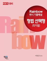 Rainbow 형법 선택형(회차별) 변시 기출해설(2022 대비)