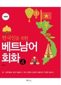 한국인을 위한 베트남어 회화. 4