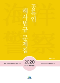 공득인 해사법규 문제집(2020)