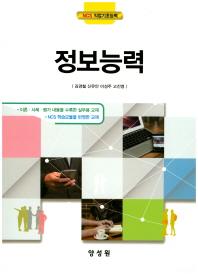 정보능력(NC직업기초능력)