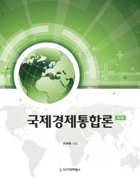 국제경제통합론