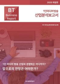 1인미디어 방송산업분석보고서(2020)