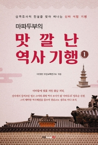 마파두부의 맛깔난 역사 기행. 1