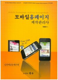 모바일홈페이지 제작관리사