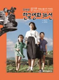 추억의 한국영화 36선