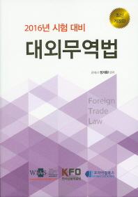 대외무역법(2016)