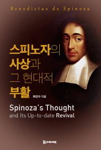 스피노자의 사상과 그 현대적 부활