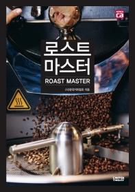로스트 마스터(Roast Master)