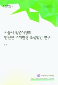 서울시 청년여성의 안전한 주거환경 조성방안 연구