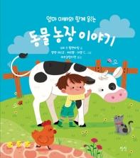 엄마 아빠와 함께 읽는 동물 농장 이야기