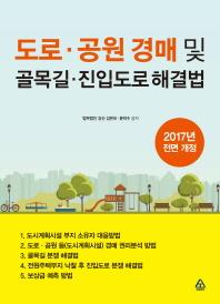 도로 공원 경매 및 골목길 진입도로 해결법(2017)