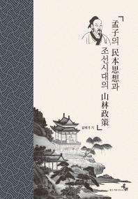 맹자의 민본사상과 조선시대의 산림정책