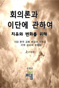 회의론과 이단에 관하여 VIII 한국 교회 헌금과 구제금 기부 강요의 문제점(상) 수정판