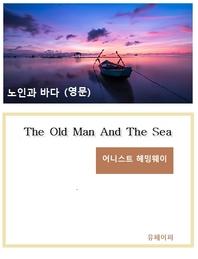 노인과 바다(영문 원서)