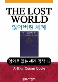 영어문고 잃어버린 세계