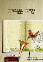 그리운 고향_김수경