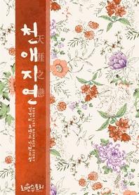 [세트] 천애지연 (天涯之戀) (전4권/완결)