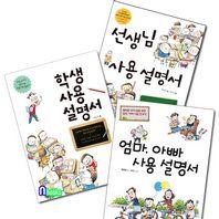 선생님 사용설명서(학생용)+학생 사용설명서(교사.학부모용)+엄마.아빠 사용설명서 세트(전3권)/고래가숨쉬
