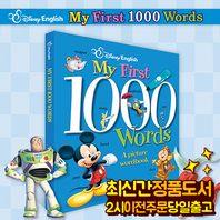 [블루앤트리] 디즈니 잉글리쉬 My First 1000 Words 본책 1권 | 세이펜활용가능 | 디즈니천단어사전 | 영어
