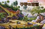 IQ EQ 지능개발 공룡대탐험 판퍼즐