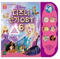 디즈니 인기 OST 6
