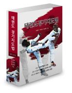 태권도 경기지도법(CD 3장)
