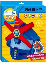 변신 마스크 울트라 로봇