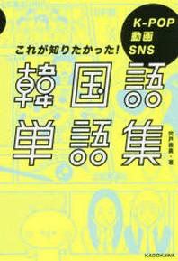 韓國語單語集 K-POP 動畵 SNS これが知りたかった!