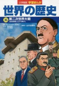 世界の歷史 16