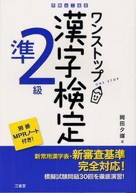 ワンストップ漢字檢定準2級