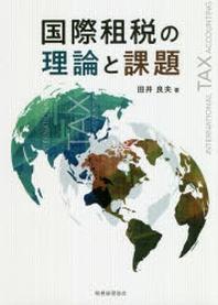 國際租稅の理論と課題