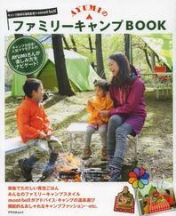 AYUMIのファミリ-キャンプBOOK キャンプ大好き!人氣ママモデルのAYUMIさんが樂しみ方をナビゲ-ト!