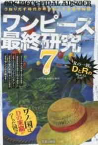 ワンピ-ス最終硏究 7