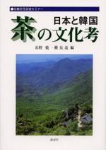 日本と韓國 茶の文化考 日韓文化交流セミナ― お茶をめぐる差異と同一性