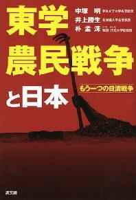 東學農民戰爭と日本 もう一つの日淸戰爭