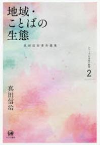 眞田信治著作選集 シリ-ズ日本語の動態 2