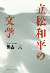 立松和平の文學