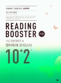 Reading Booster 기본 고등 수능 독해유형분석 & 영어독해 모의고사 10+2회(2020)