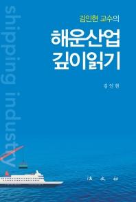 김인현 교수의 해운산업 깊이읽기