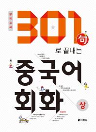 301구로 끝내는 중국어회화(상)(2018)