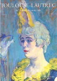 TOULOUSE-LAUTREC(툴루즈-로트렉)(위대한 미술가의 얼굴)