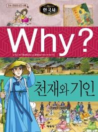 Why? 한국사: 천재와 기인