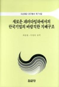새로운 패러다임하에서의 한국기업의 바람직한 지배구조