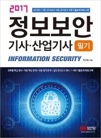 정보보안 기사 산업기사 필기(2017)